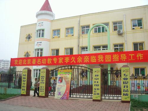 金凤凰幼儿园挂出条幅欢迎李久余老师